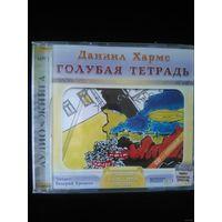 Аудиокнига Даниил Иванович Хармс. Голубая тетрадь (Лицензия)