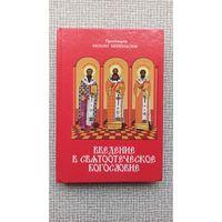 Мейендорф Иоанн. Введение в святоотеческое богословие.