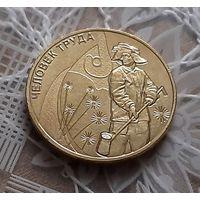 10 рублей 2020 г. Человек труда. Металлург