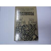 "Г. Сенкевич ""Крестоносцы"""