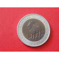 СССР 5 рублей 1991 год  Винторогий козёл. Красная книга.
