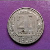 20 копеек 1955 года СССР #11