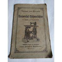 Старинное руководство по употреблению швейной машины немецкой фирмы Seidel & Naumann.Dresden.Конец 19-го века.