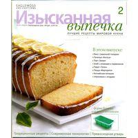 Коллекционный журнал 'Изысканная выпечка' #2 (без формочки)