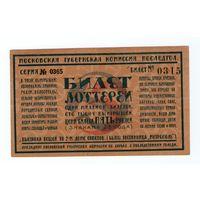 Лотерейный билет 1924 год 5 рублей . Последгол .