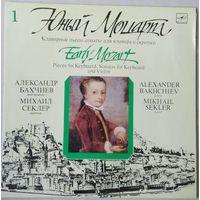 Юный Моцарт. клавирные пьесы, сонаты для клавира и скрипки. Mint