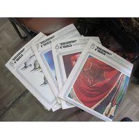 """Журналы """"Знание-сила"""" номера 5-8 за 1975 г. Цена за все."""