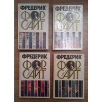 Фредерик Форсайт. Собрание сочинений в 4 томах
