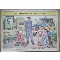 Иллюстративный материал для работы с учащимися нач.классов по безопасности движения. 9 плакатов. 21х29 см. 1980-е. Цена за 1.