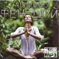 Гармония Фен-Шуй (музыка для релаксации) MP3