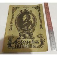 Любовники Екатерины книга