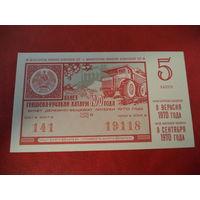 Билет денежно-вещевой лотереи 8 сентября 1970 БССР UNC-aUNC