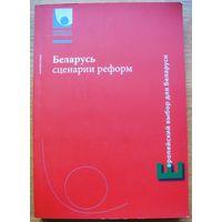 Беларусь: Сценарии реформ