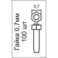 Гайка 0,7 мм 100 шт.