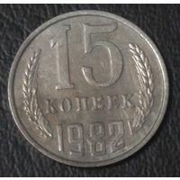 СССР 15 копеек 1982