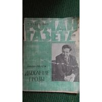 Роман-газета. 1969