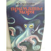 И.Акимушкин Приматы моря