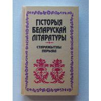 Гiсторыя Беларускай лiтаратуры  Старажытны перыяд