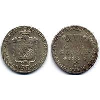 16 гутен-грошен 1792 MG, Германия, Брауншвейг-Люнебург- Каленберг-Ганновер. Штемпельный блеск