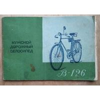 Мужской дорожный велосипед В-126. Руководство по уходу. 1965 г.