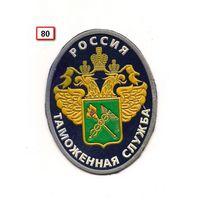 Шеврон таможенной службы РФ(контрольный экземпляр жильбел)