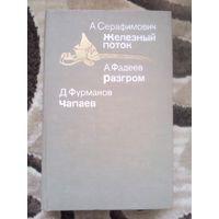 А. Серафимович. А. Фадеев. Д. Фурманов.