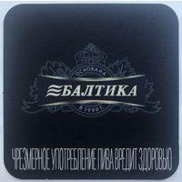 Подставка под пиво Балтика /Россия/-4