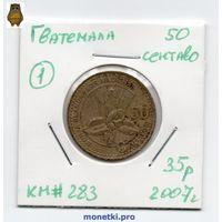 Гватемала - 50 сентаво 2007 года -1