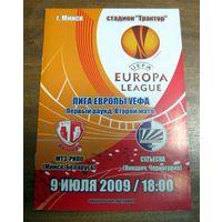 2009 МТЗ-РИПО - Сутьеска (Черногория)