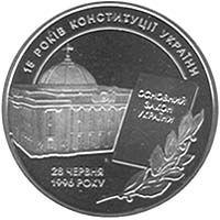 G Украина 5 гривен 2011 год 15 лет Конституции Ni