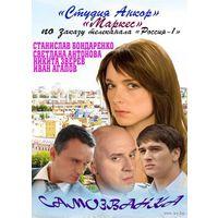 Самозванка. Все 4 серии (Россия, 2012) Скриншоты внутри