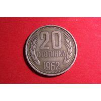 20 стотинок 1962. Болгария.