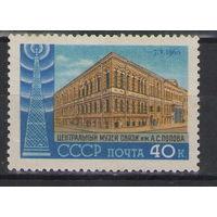СССР Центральный музей связи имени А.С. Попова 1960 год чистая одиночка