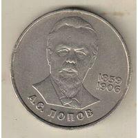 1 рубль 1984 А.Попов
