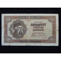 Сербия 20 динаров 1941 г