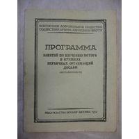 Программа занятий в кружках ДОСААФ, 1952
