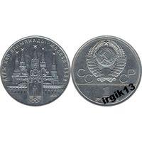 1 рубль 1980 года Кремль