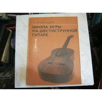 """П.Агошин""""Школа игры на шестиструнной гитаре"""""""