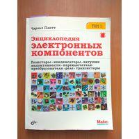 Энциклопедия электронных компонентов. Том 1
