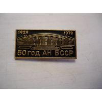 50 год АН БССР