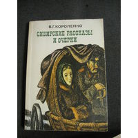 В.Г. Короленко ''Сибирские рассказы и очерки''