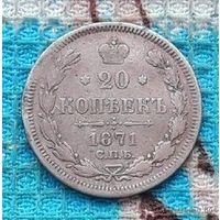 Российская Империя 20 копеек 1871 года. HI/СПБ. Александр II. Серебро.