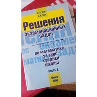 Решения экзаменационных задач по математике за курс базовой школы ч.2