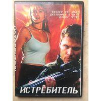 DVD ИСТРЕБИТЕЛЬ (ЛИЦЕНЗИЯ)