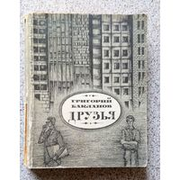 Г. Бакланов Друзья (роман) 1966