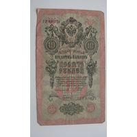 Россия 10 рублей 1909  Гусев
