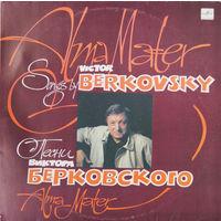 Виктор Берковский - Alma Mater - LP - 1992