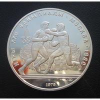 10 рублей Олимпиада. Бокс. 1979 г. Серебро.