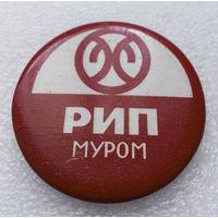 Значок. РИП Муром. Муромский завод радиоизмерительных приборов #0308