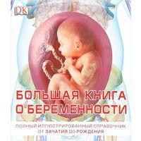 Большая книга о беременности